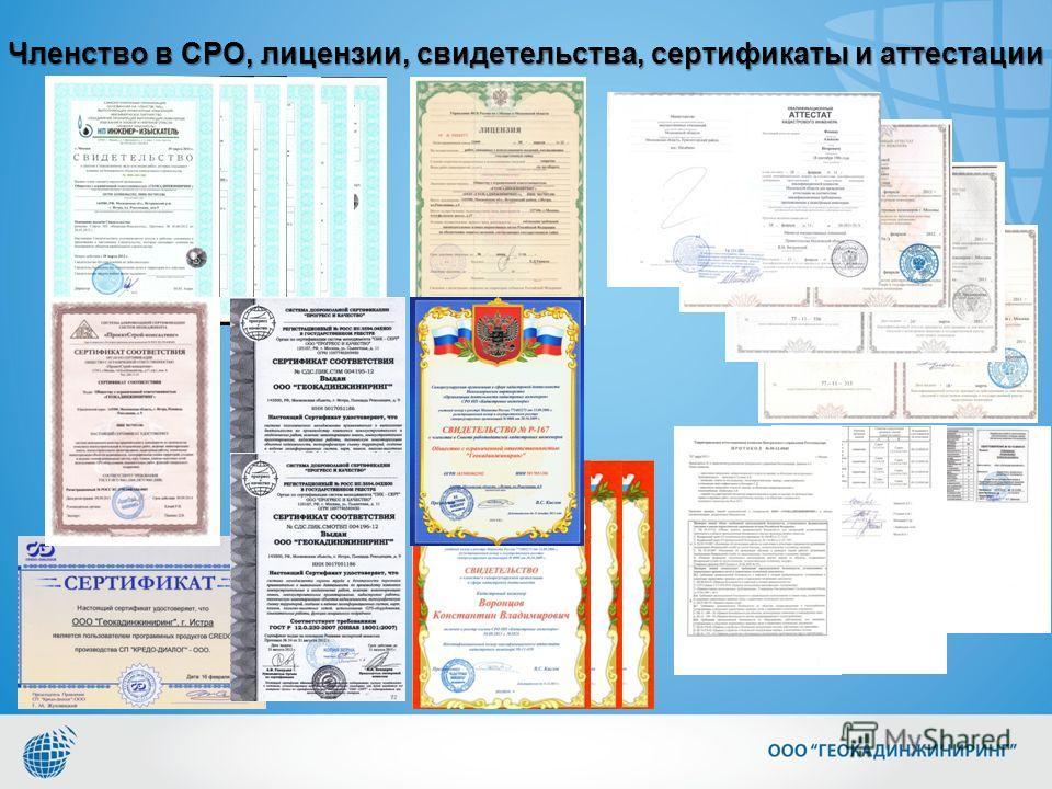 Членство в СРО, лицензии, свидетельства, сертификаты и аттестации