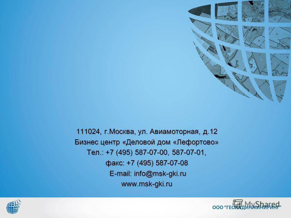 111024, г.Москва, ул. Авиамоторная, д.12 Бизнес центр «Деловой дом «Лефортово» Тел.: +7 (495) 587-07-00, 587-07-01, факс: +7 (495) 587-07-08 E-mail: info@msk-gki.ru E-mail: info@msk-gki.ruwww.msk-gki.ru
