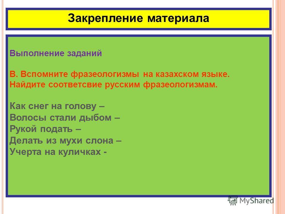 Закрепление материала Выполнение заданий Б. Составьте фразеологизмы из данных слов. как, рыба, в, вода зарубить, на, нос ломать, голова