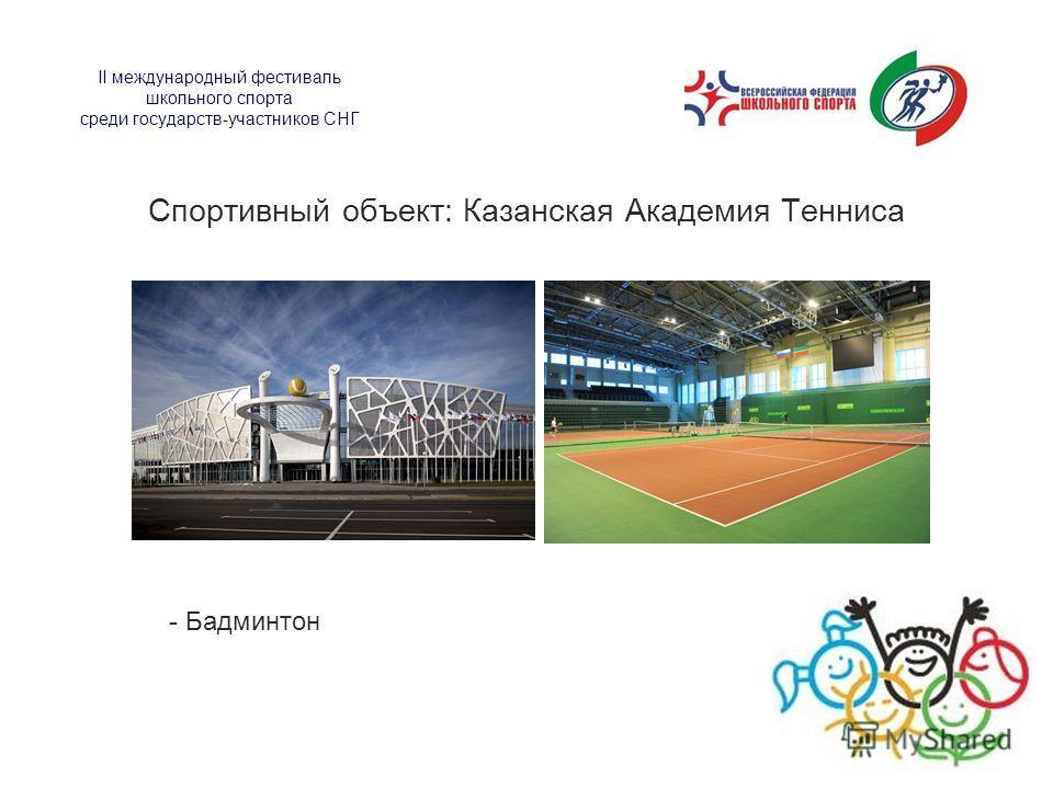 II международный фестиваль школьного спорта среди государств-участников СНГ Спортивный объект: Казанская Академия Тенниса - Бадминтон