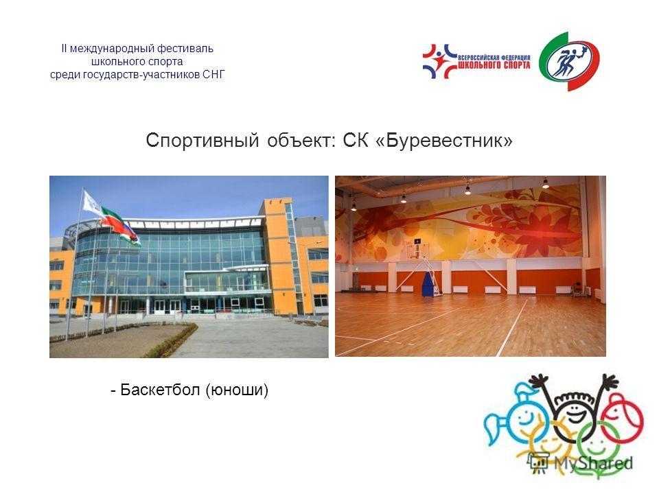 II международный фестиваль школьного спорта среди государств-участников СНГ Спортивный объект: СК «Буревестник» - Баскетбол (юноши)
