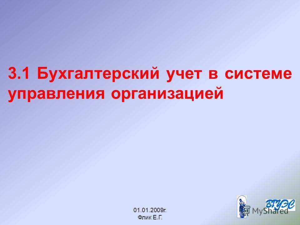 01.01.2009г. Флик Е.Г. 3.1 Бухгалтерский учет в системе управления организацией