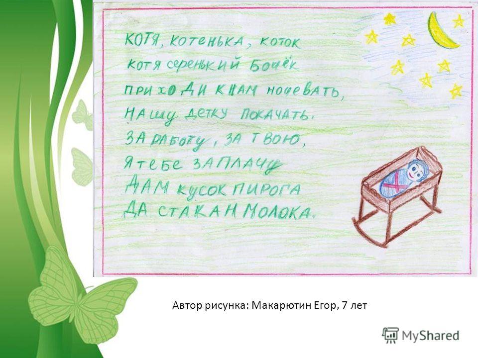 Автор рисунка: Макарютин Егор, 7 лет