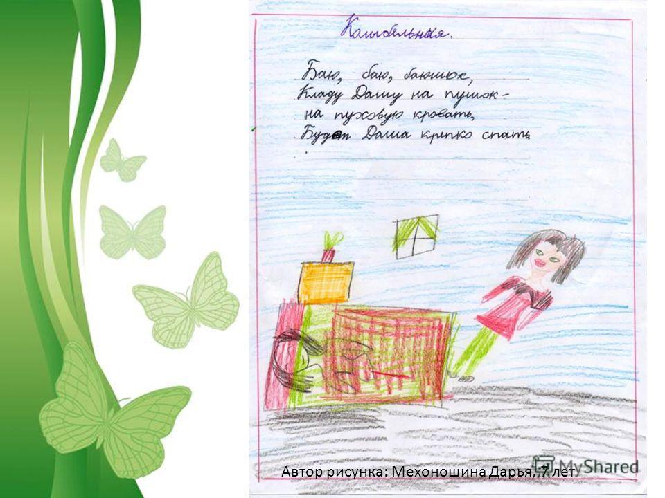 Автор рисунка: Мехоношина Дарья, 7 лет