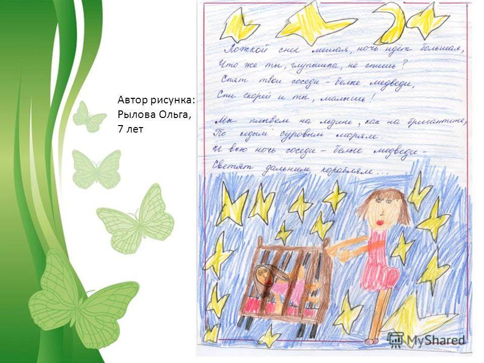 Автор рисунка: Рылова Ольга, 7 лет