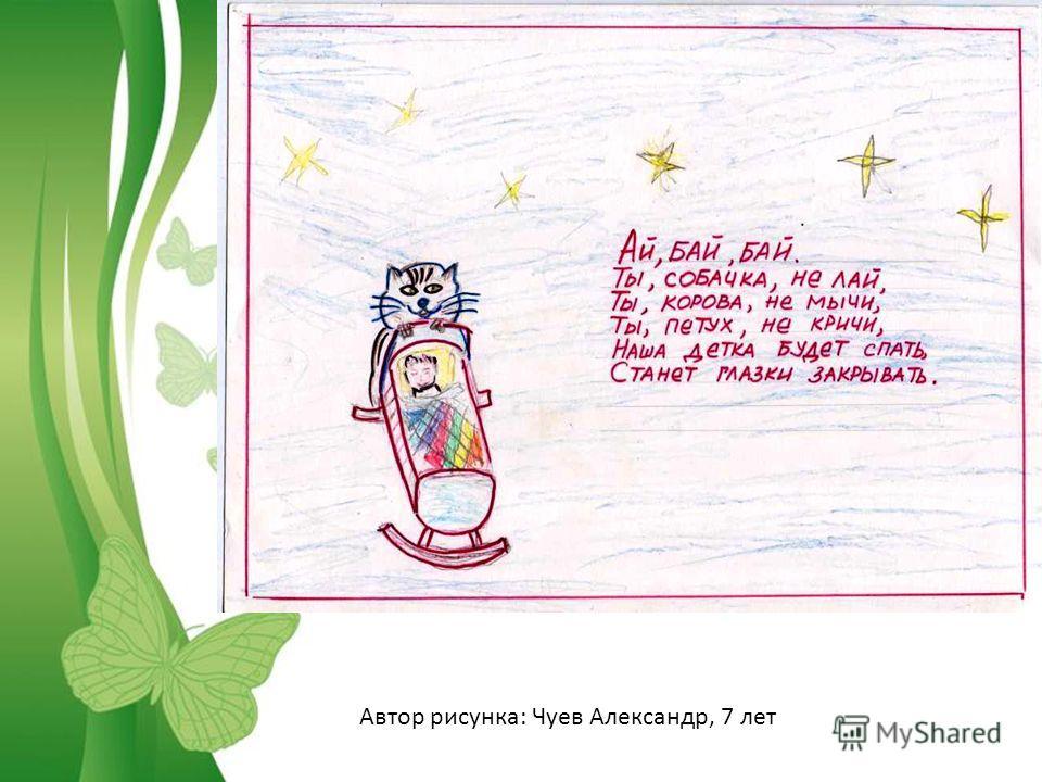 Автор рисунка: Чуев Александр, 7 лет