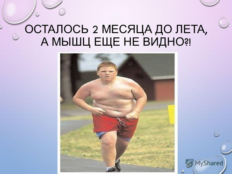 ОСТАЛОСЬ 2 МЕСЯЦА ДО ЛЕТА, А МЫШЦ ЕЩЕ НЕ ВИДНО ?!