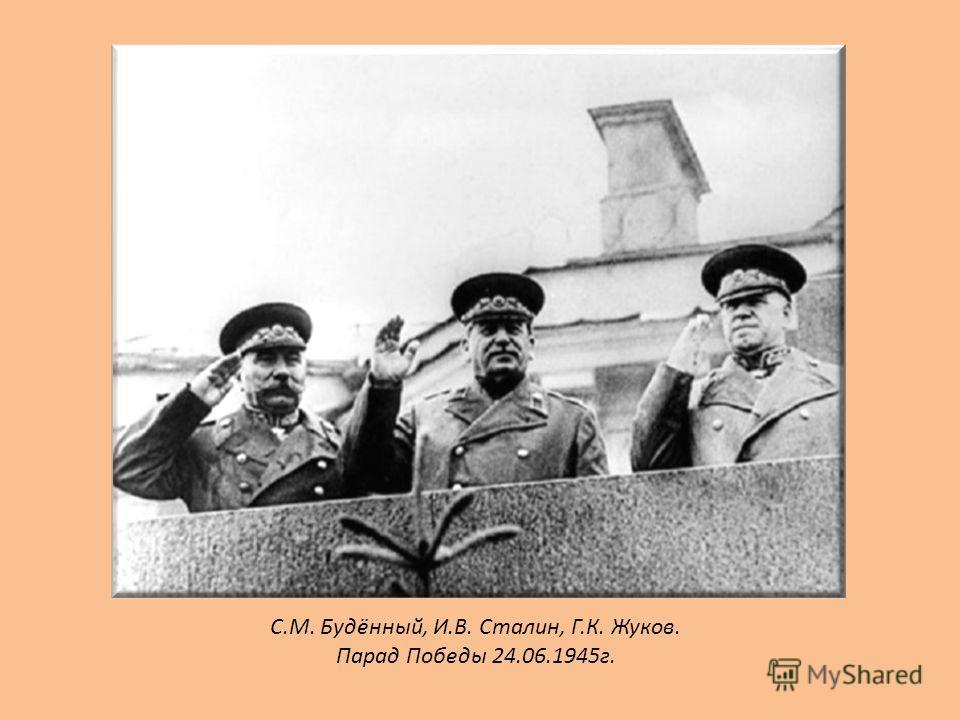 С.М. Будённый, И.В. Сталин, Г.К. Жуков. Парад Победы 24.06.1945г.