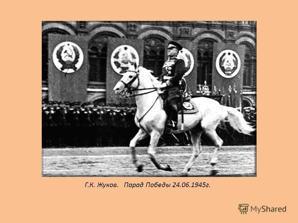 Г.К. Жуков. Парад Победы 24.06.1945г.