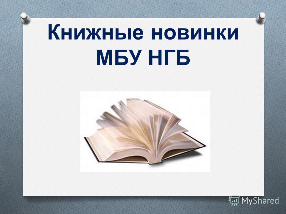 Книжные новинки МБУ НГБ