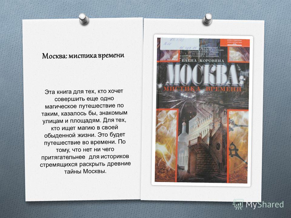 Москва: мистика времени Эта книга для тех, кто хочет совершить еще одно магическое путешествие по таким, казалось бы, знакомым улицам и площадям. Для тех, кто ищет магию в своей обыденной жизни. Это будет путешествие во времени. По тому, что нет ни ч