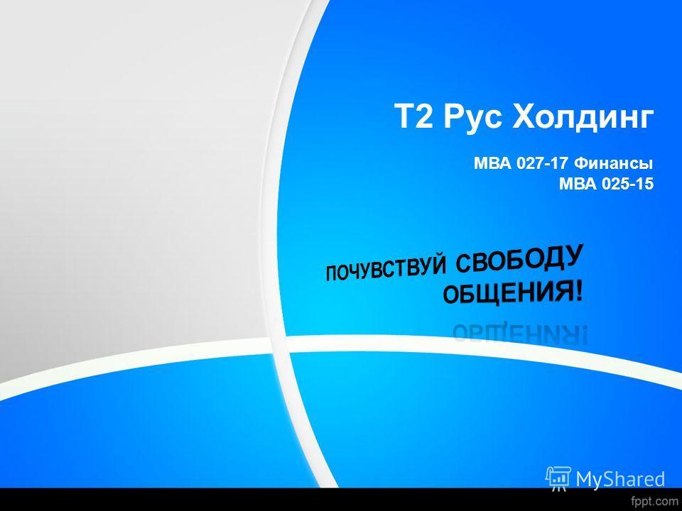 T2 Рус Холдинг МВА 027-17 Финансы МВА 025-15