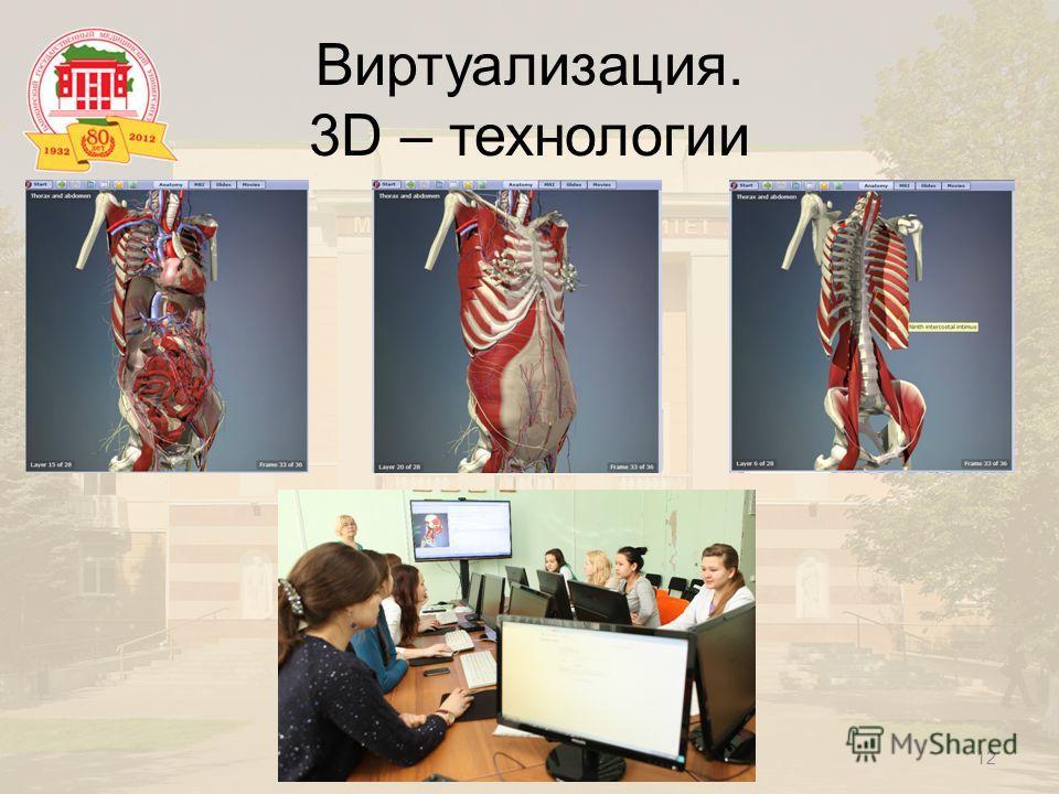 Виртуализация. 3D – технологии 12