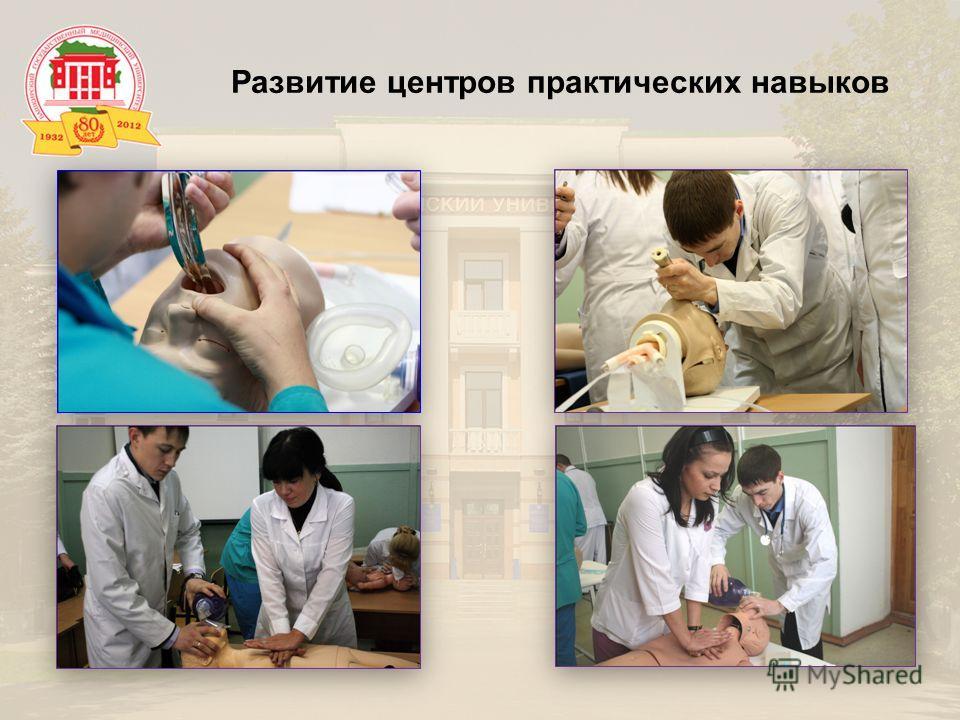 Развитие центров практических навыков