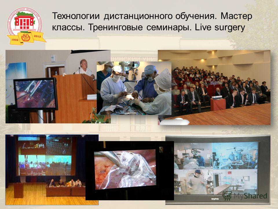 Технологии дистанционного обучения. Мастер классы. Тренинговые семинары. Live surgery
