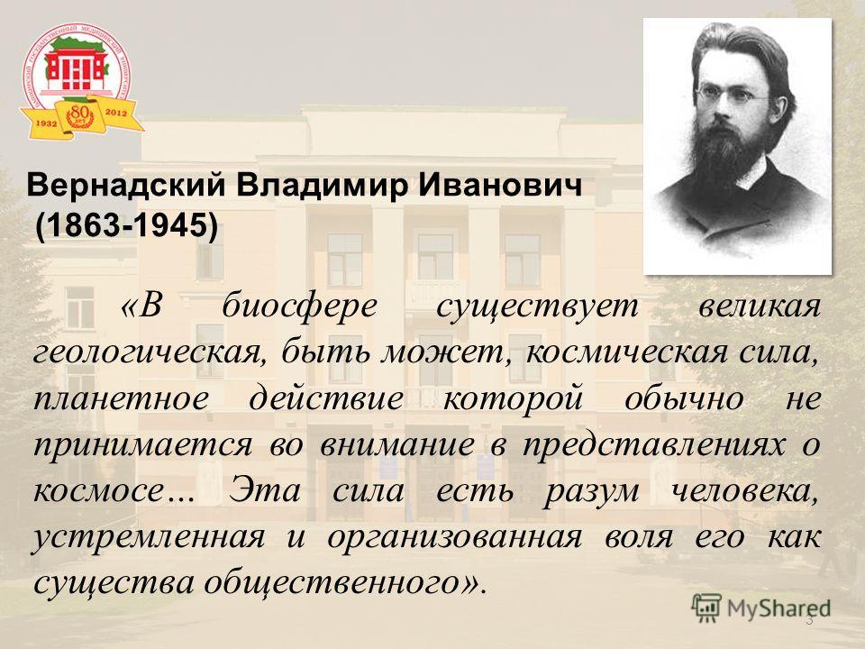 Вернадский Владимир Иванович (1863-1945) «В биосфере существует великая геологическая, быть может, космическая сила, планетное действие которой обычно не принимается во внимание в представлениях о космосе… Эта сила есть разум человека, устремленная и