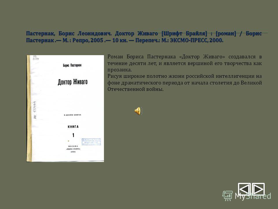 Роман Бориса Пастернака « Доктор Живаго » создавался в течение десяти лет, и является вершиной его творчества как прозаика. Рисуя широкое полотно жизни российской интеллигенции на фоне драматического периода от начала столетия до Великой Отечественно