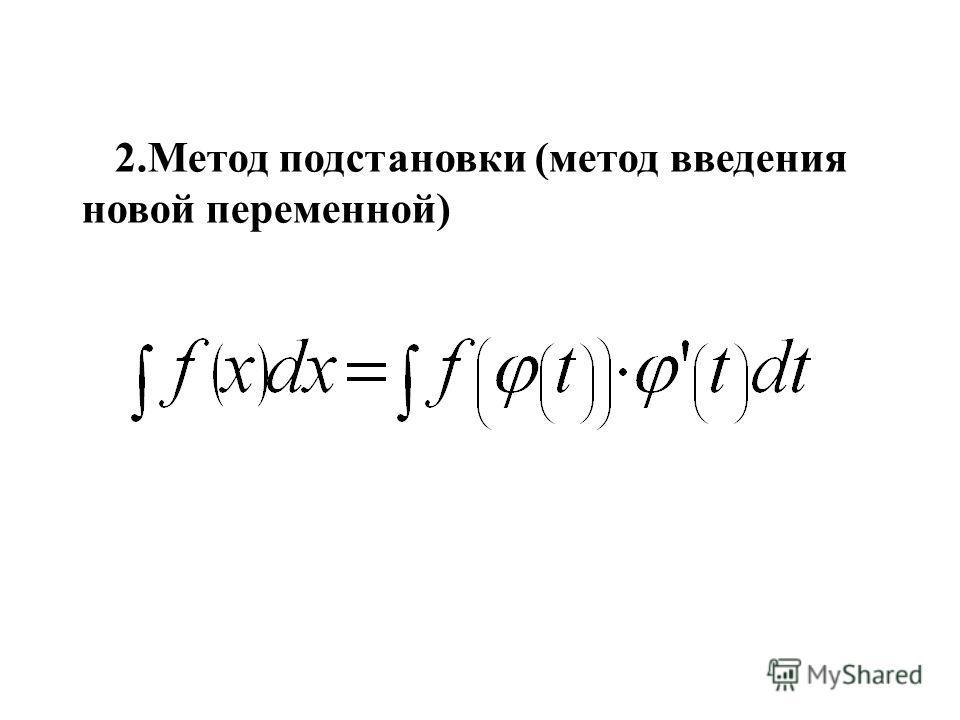 2.Метод подстановки (метод введения новой переменной)