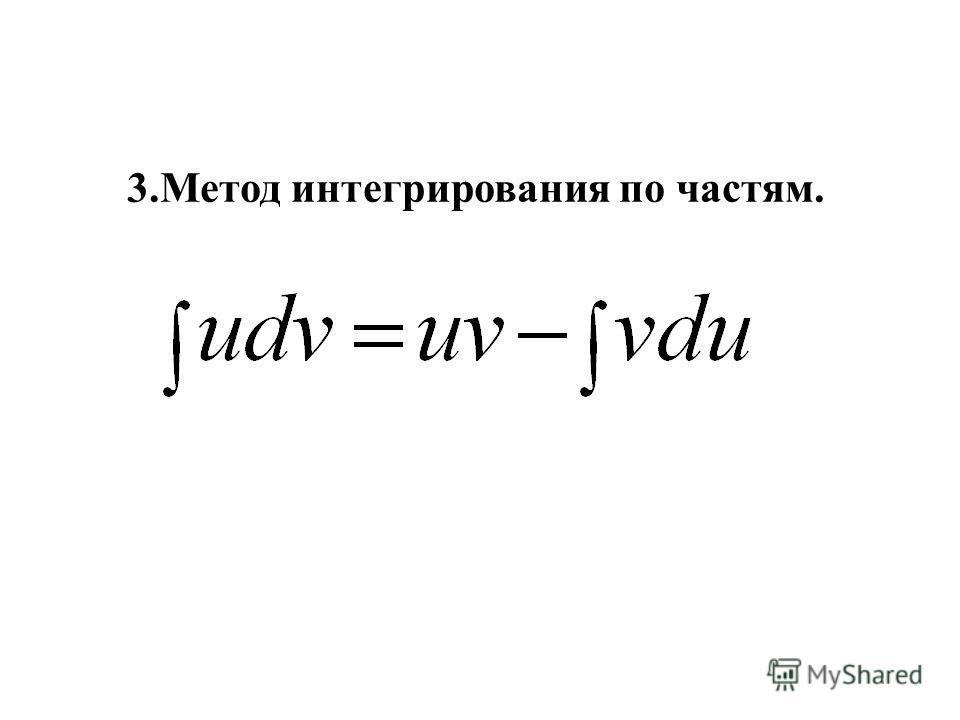 3.Метод интегрирования по частям.