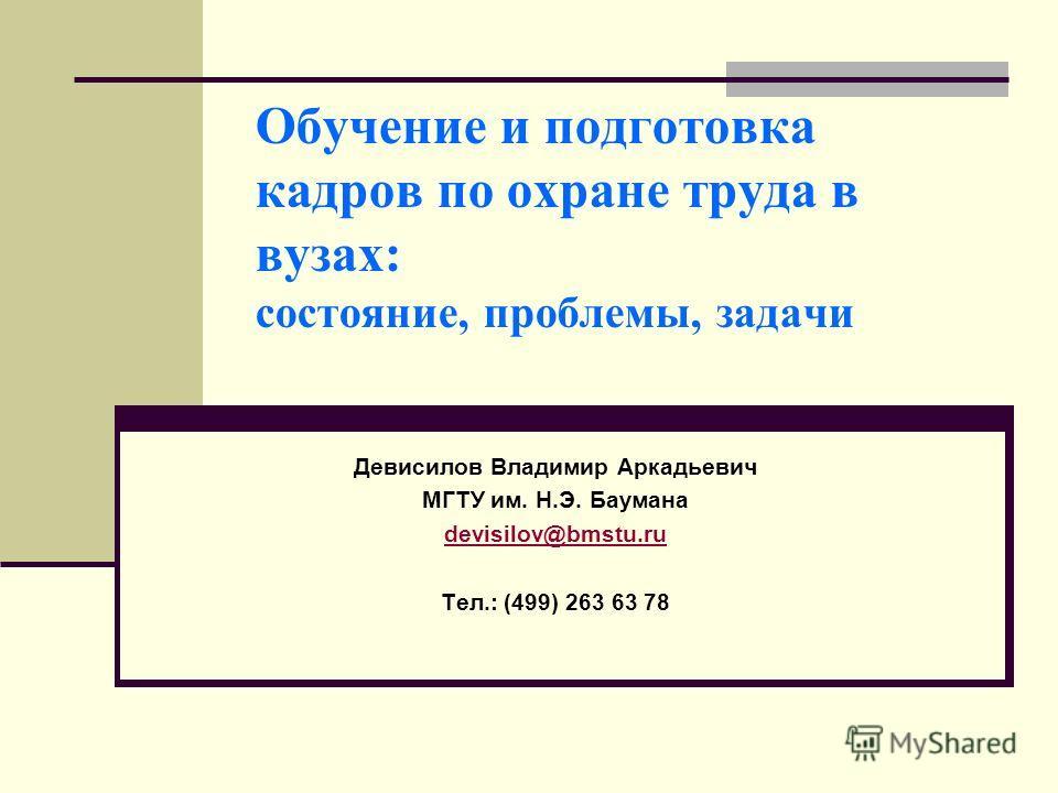 Охрана Труда Инструкции В Вузе img-1