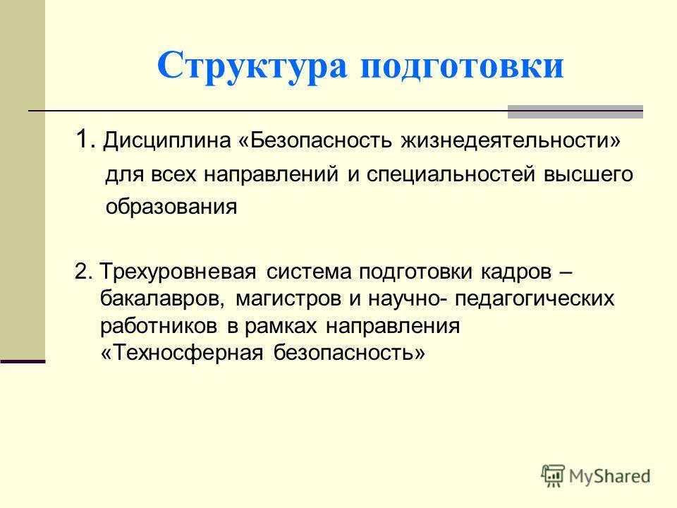 Охрана Труда Инструкции В Вузе - фото 2