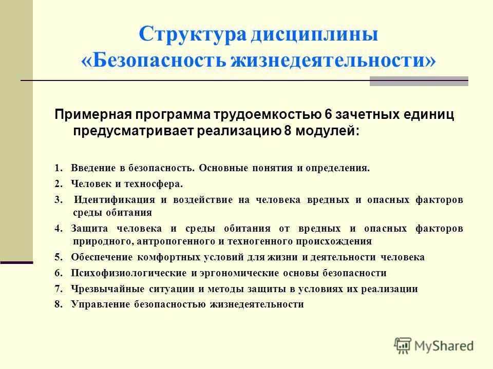 Охрана Труда Инструкции В Вузе - фото 3