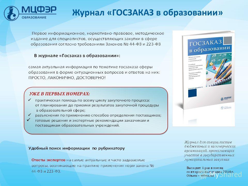 Журнал «ГОСЗАКАЗ в образовании»