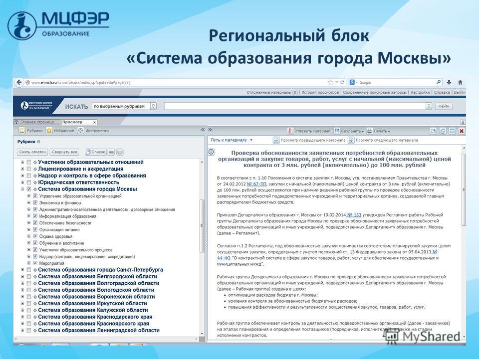Региональный блок «Система образования города Москвы»