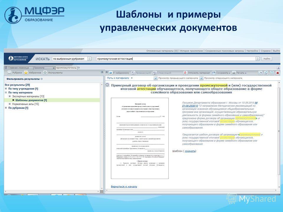 Шаблоны и примеры управленческих документов
