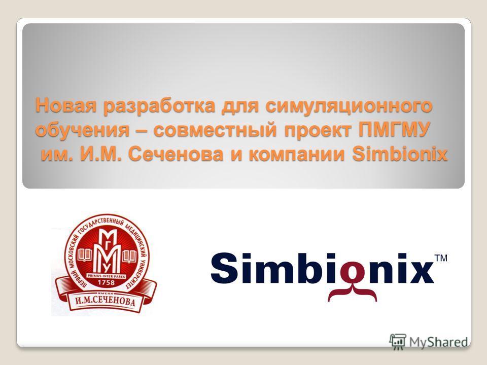 Новая разработка для симуляционного обучения – совместный проект ПМГМУ им. И.М. Сеченова и компании Simbionix