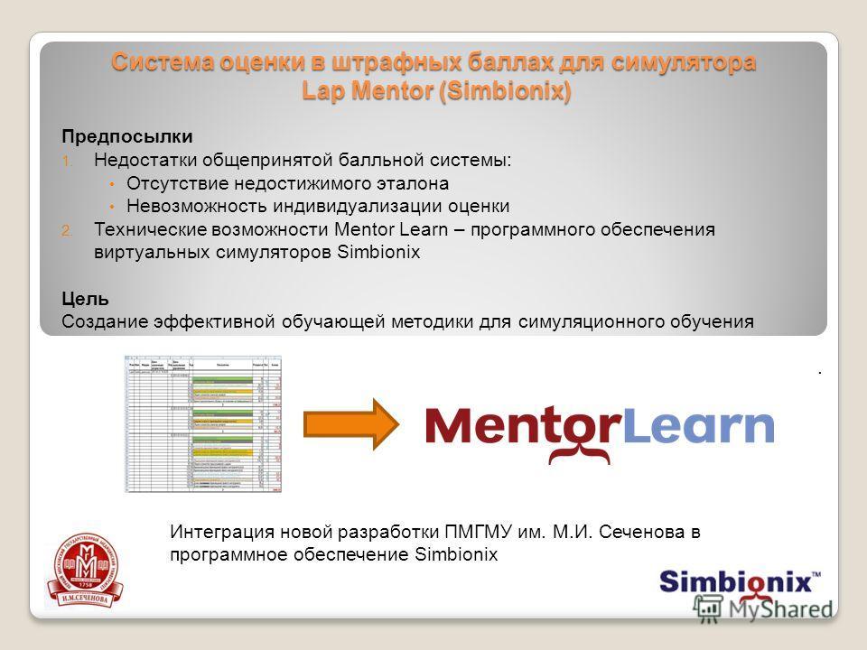 Система оценки в штрафных баллах для симулятора Lap Mentor (Simbionix) Предпосылки 1. Недостатки общепринятой балльной системы: Отсутствие недостижимого эталона Невозможность индивидуализации оценки 2. Технические возможности Mentor Learn – программн