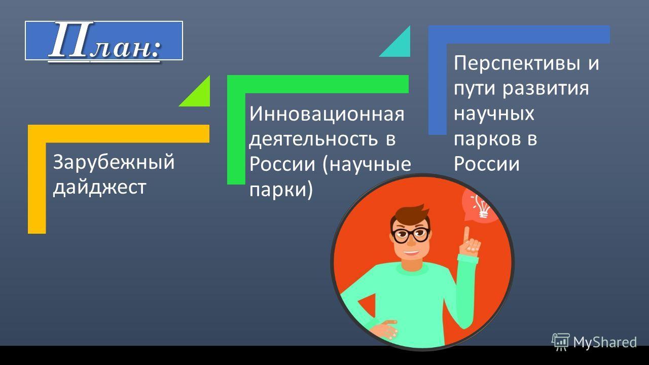 Зарубежный дайджест Инновационна я деятельность в России (научные парки) Перспективы и пути развития научных парков в России