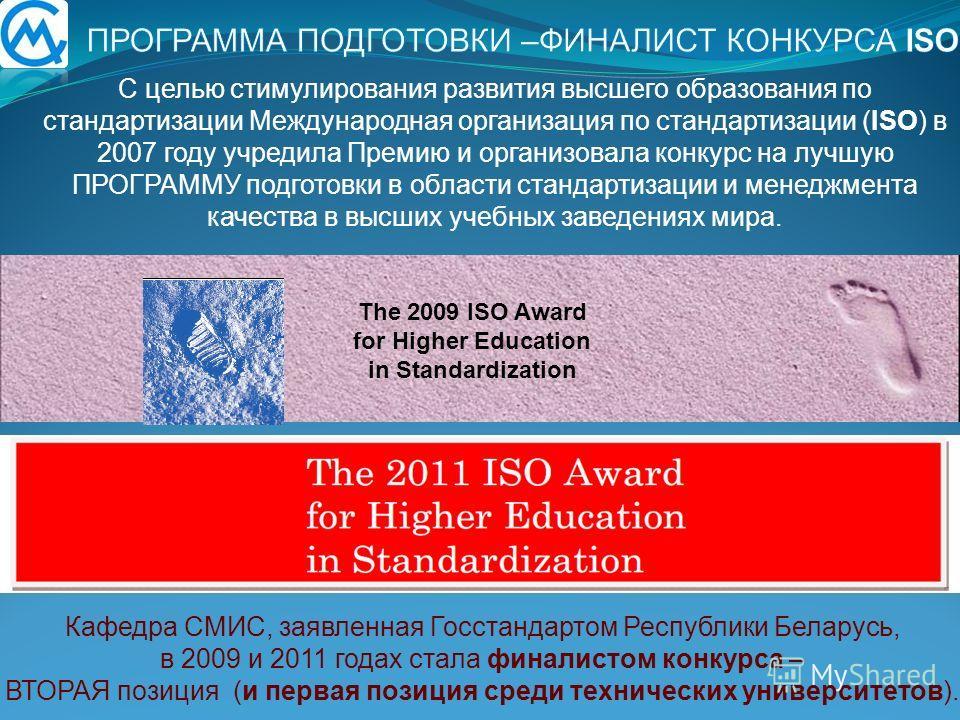 С целью стимулирования развития высшего образования по стандартизации Международная организация по стандартизации (ISO) в 2007 году учредила Премию и организовала конкурс на лучшую ПРОГРАММУ подготовки в области стандартизации и менеджмента качества