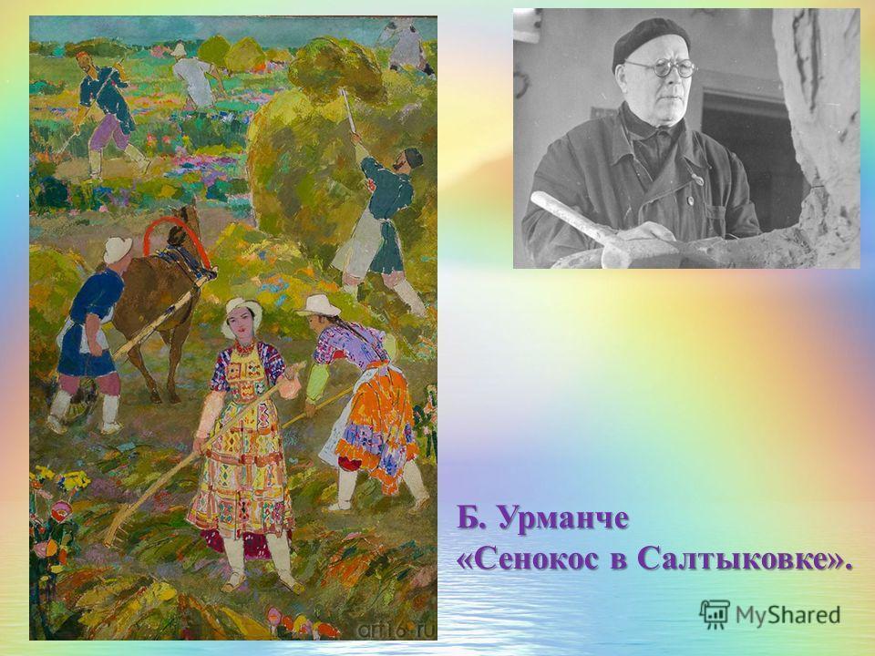 Б. Урманче «Сенокос в Салтыковке».