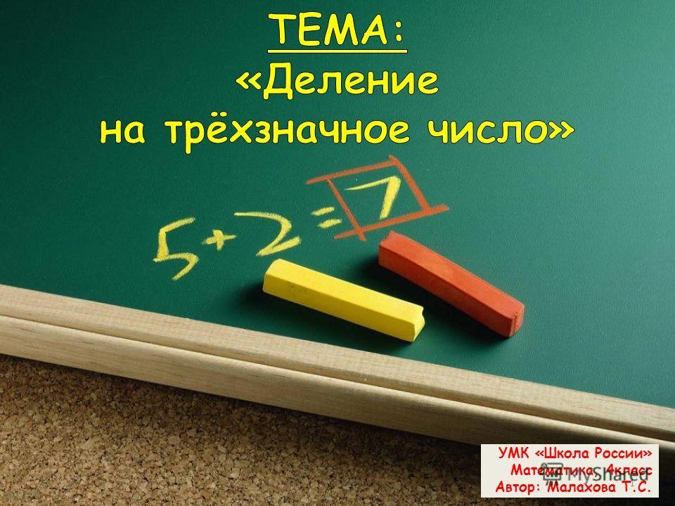 УМК «Школа России» Математика, 4класс Автор: Малахова Т.С. 1