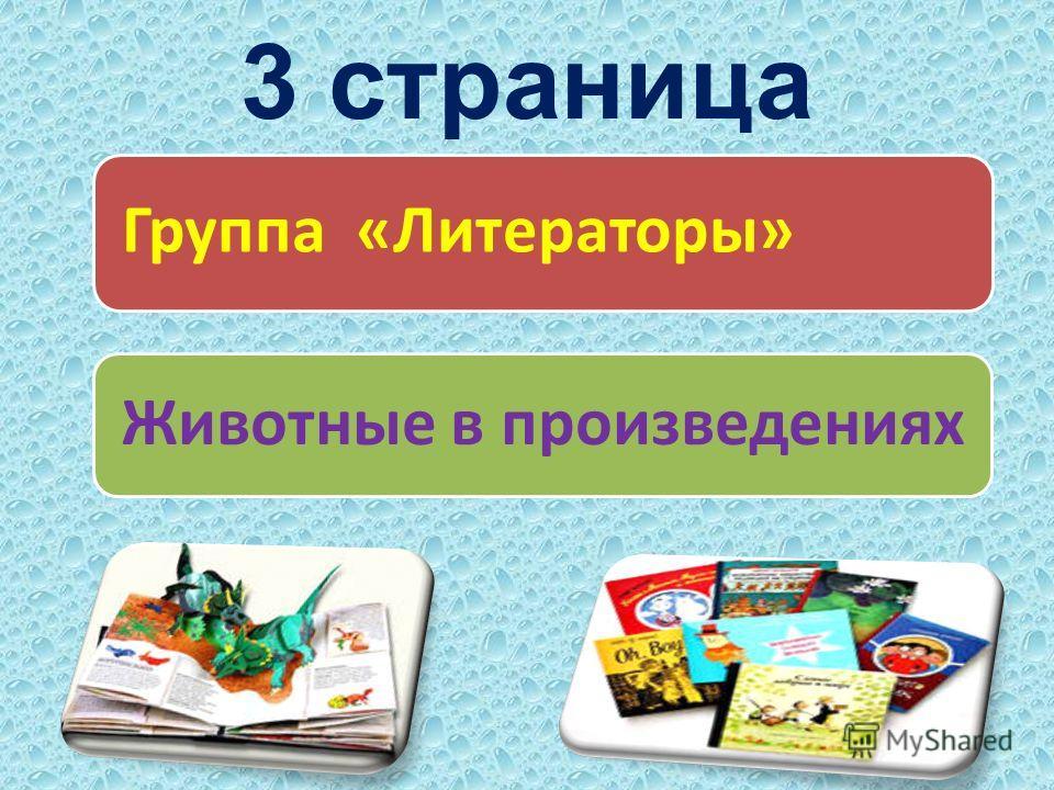 3 страница Группа «Литераторы» Животные в произведениях