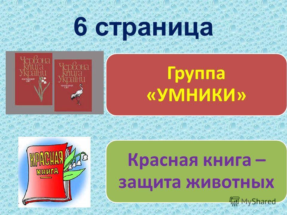 6 страница Группа «УМНИКИ» Красная книга – защита животных