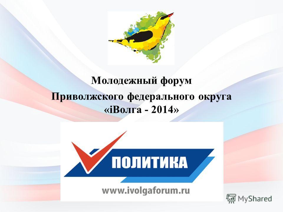 Молодежный форум Приволжского федерального округа «iВолга - 2014»