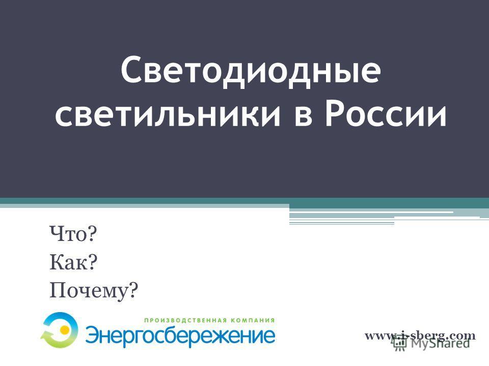 Светодиодные светильники в России Что? Как? Почему? www.i-sberg.com