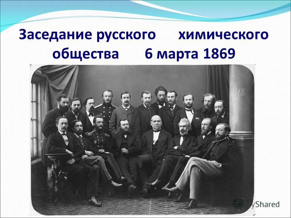 Заседание русского химического общества 6 марта 1869