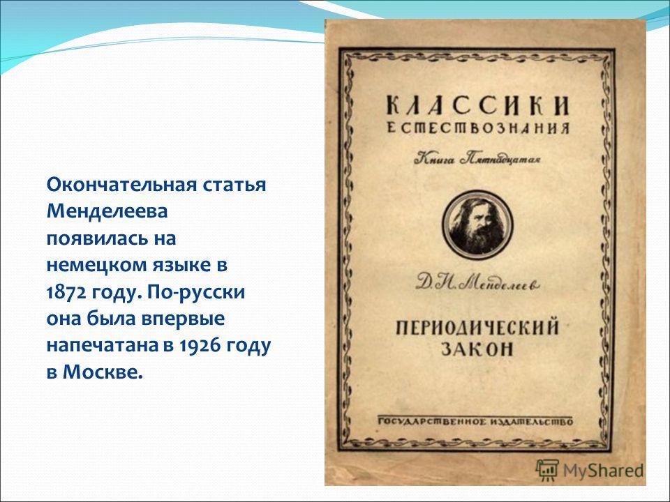 Окончательная статья Менделеева появилась на немецком языке в 1872 году. По-русски она была впервые напечатана в 1926 году в Москве.