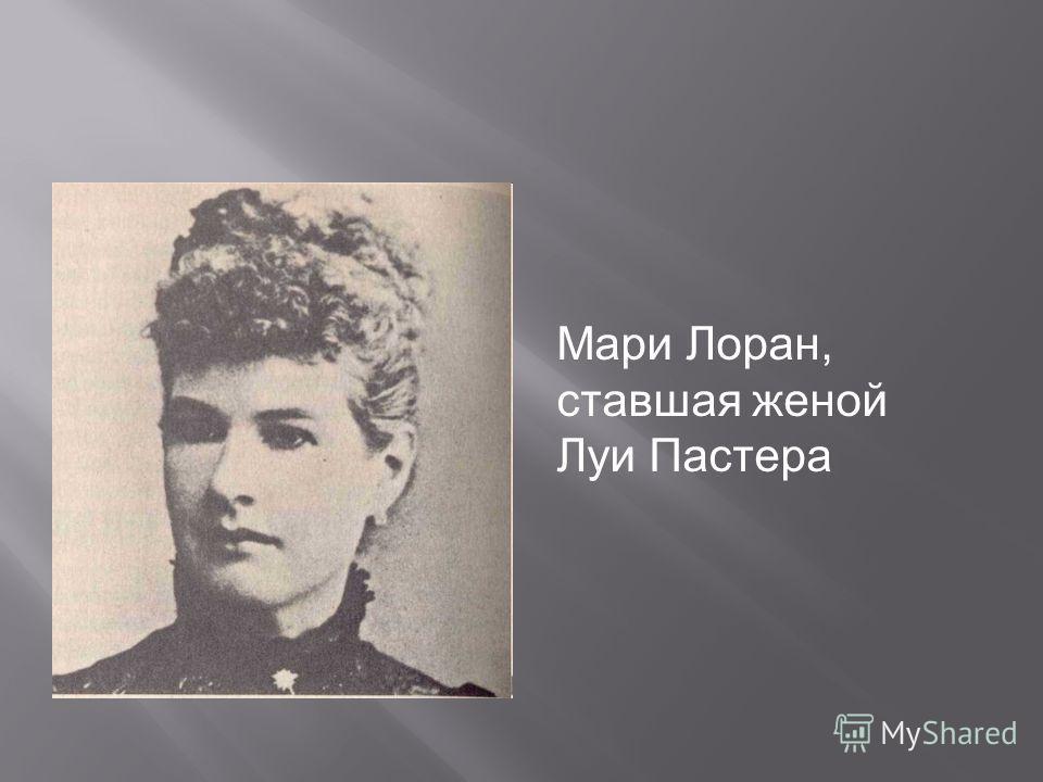 Мари Лоран, ставшая женой Луи Пастера