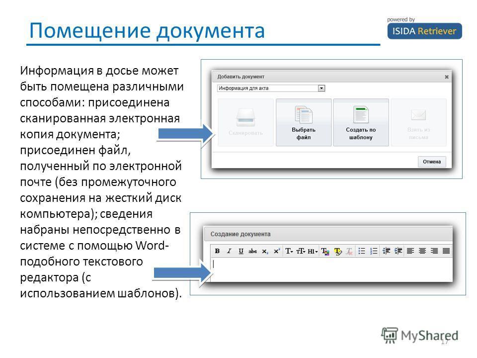 Помещение документа 17 Информация в досье может быть помещена различными способами: присоединена сканированная электронная копия документа; присоединен файл, полученный по электронной почте (без промежуточного сохранения на жесткий диск компьютера);