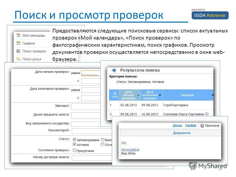 Поиск и просмотр проверок 28 Предоставляются следующие поисковые сервисы: список актуальных проверок «Мой календарь», «Поиск проверок» по фактографическим характеристикам, поиск графиков. Просмотр документов проверки осуществляется непосредственно в