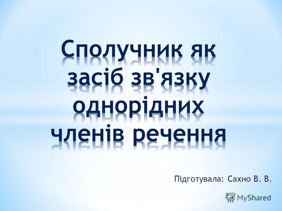 Підготувала: Сахно В. В.