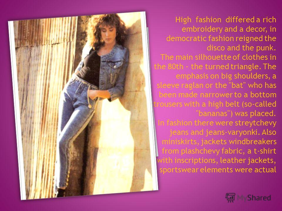 High fashion differed a rich embroidery and a decor, in democratic fashion reigned the disco and the punk. The main silhouette of clothes in the 80th – the turned triangle. The emphasis on big shoulders, a sleeve raglan or the