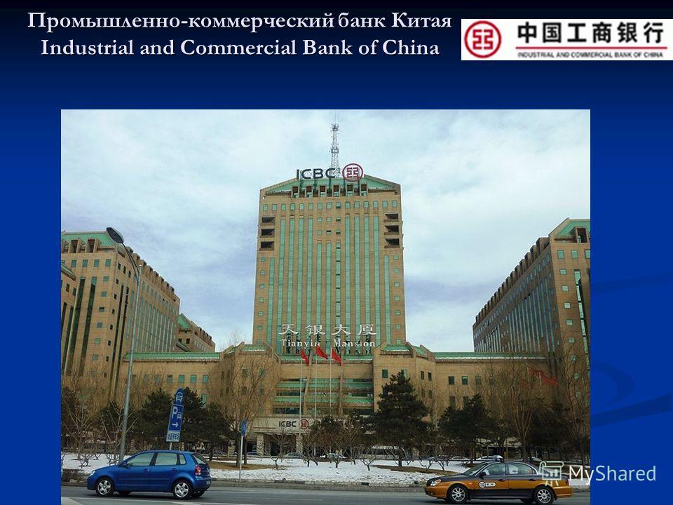 Промышленно-коммерческий банк Китая Industrial and Commercial Bank of China