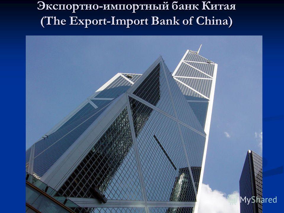 Экспортно-импортный банк Китая (The Export-Import Bank of China)