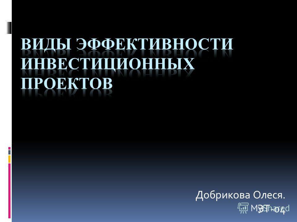 Добрикова Олеся. ЭТ-04