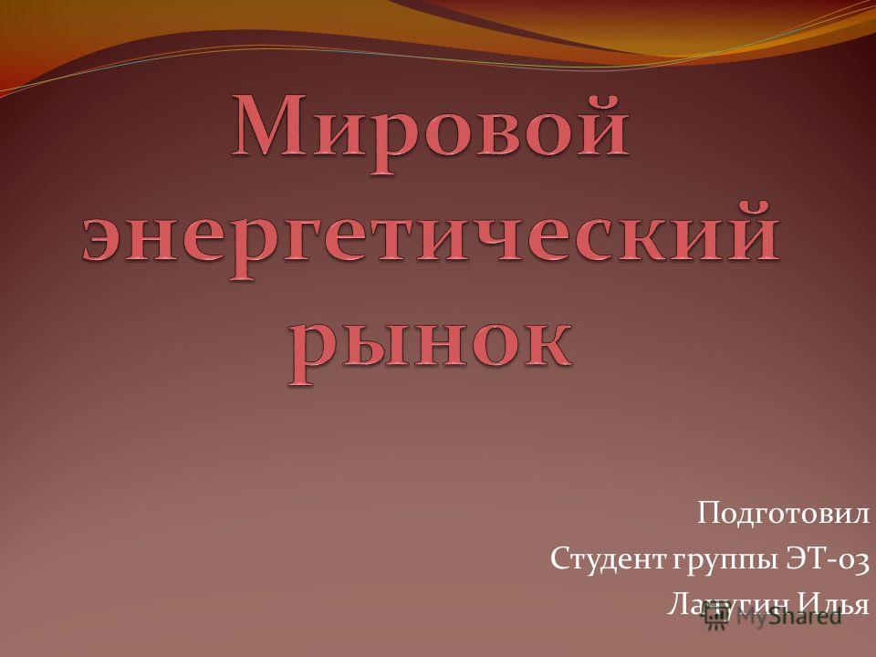 Подготовил Студент группы ЭТ-03 Лачугин Илья